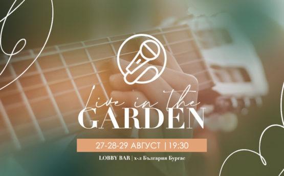 лоби бар бургас, лоби бар, лоби бар в бургас, бар с градина бургас, бар с градина, бар за бизнес срещи, бар с музика на живо, бар с музика на живо бургас
